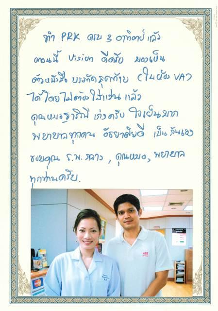 lasik_page_24.jpg