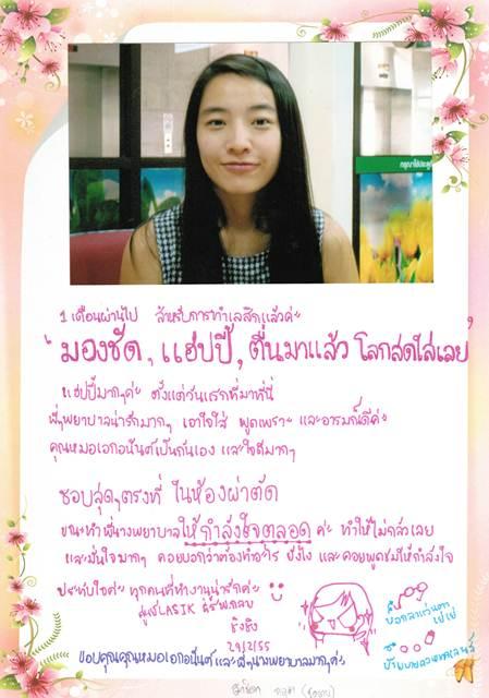 lasik_page_31.jpg