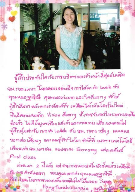 lasik_page_32.jpg